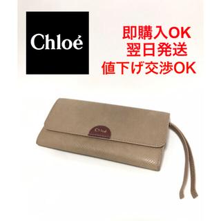 クロエ(Chloe)のChloe 長財布 ベージュ ロゴあり(財布)