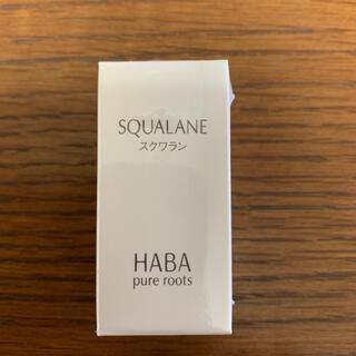 ハーバー(HABA)のハーバー 高品位スクワラン(15ml) 新品(フェイスオイル/バーム)