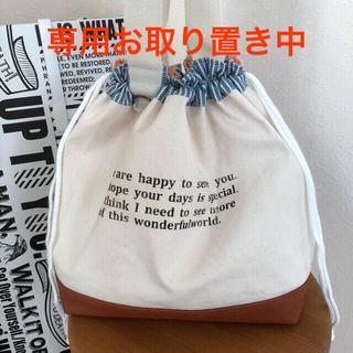 ハンドメイド 巾着バッグ 巾着トート ハンプバッグ キャンバストート(トートバッグ)