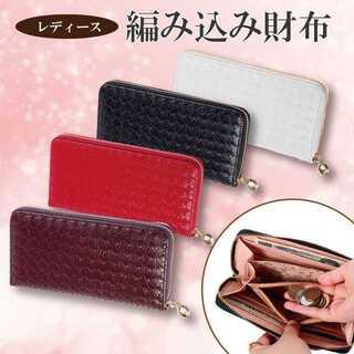 【送料無料】 ラウンドファスナー 長財布 編み込みサイフ レディース レッド(財布)
