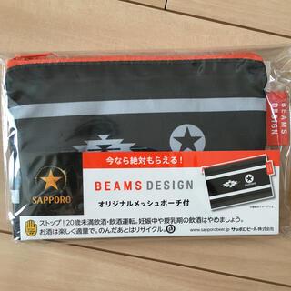 ビームス(BEAMS)の【未開封新品】サッポロビール×BEAMSオリジナルメッシュポーチ(ノベルティグッズ)