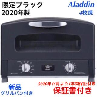 アラジン トースター 4枚焼♦グラファイト グリル&トースター♦黒♦新品