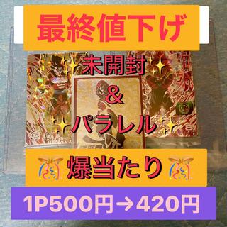 ドラゴンボール - 緊急値下げ 赤字 1P500円→450円 ドラゴンボールヒーローズ オリパ