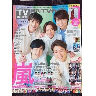 ジャニーズ(Johnny's)の月刊TVガイド 11/24発売 嵐 (音楽/芸能)