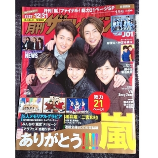 ジャニーズ(Johnny's)の月刊ザテレビジョン 11/24発売  嵐(音楽/芸能)