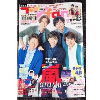 ジャニーズ(Johnny's)の月刊TVfan 11/24発売 嵐(音楽/芸能)