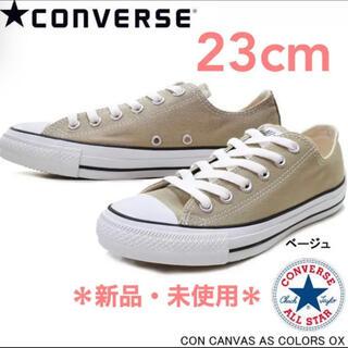 CONVERSE - 【新品・未使用・送料無料】コンバース オールスター スニーカー 23cmベージュ