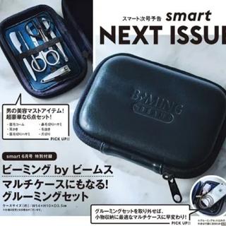BEAMS - smart 6月号◆ビーミング by ビームス◆グルーミングセット