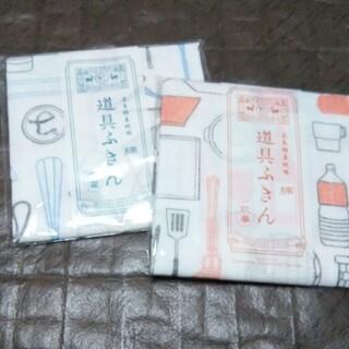 中川政七商店  道具ふきん  2枚セット