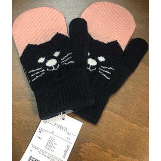 クレードスコープ(kladskap)の新品 クレードスコープ のびのびミトン ネコ(手袋)