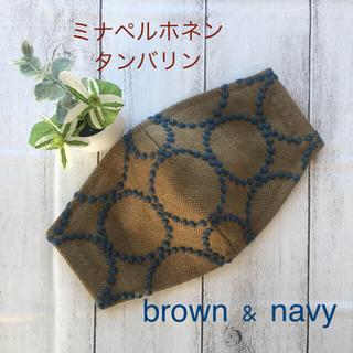mina perhonen - 手作りインナーマスク ミナペルホネン  タンバリン  ブラウン&ネイビー