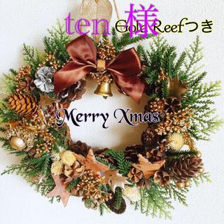 ten 様用 クリスマスリース(リース)