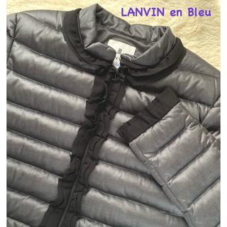 ランバンオンブルー(LANVIN en Bleu)のランバンオンブルー❤︎ダウンジャケット❤︎グログランリボン(ダウンジャケット)