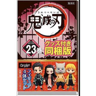集英社 - 鬼滅の刃 23巻 フィギュア