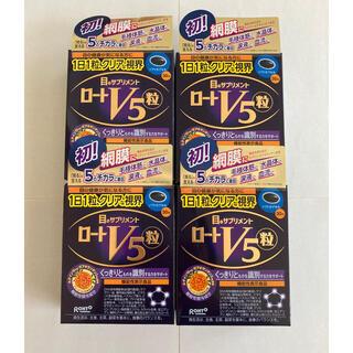ロートセイヤク(ロート製薬)のロートV5粒 30粒 30日分 4箱セット(その他)