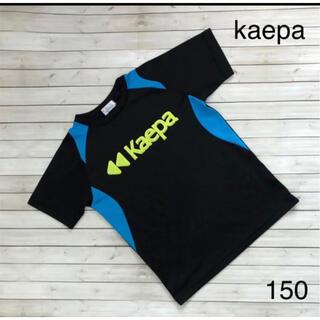 ケイパ(Kaepa)のkaepa スポーツ用Tシャツ 速乾 黒 150センチ(Tシャツ/カットソー)