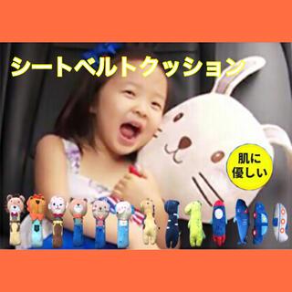 【新品】シートベルトクッション シートベルトカバー アニマル 乗り物 枕 抱き枕