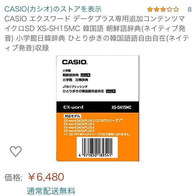CASIO(カシオ)の新品 韓国語SDカード XS-SH15MC スマホ/家電/カメラのPC/タブレット(電子ブックリーダー)の商品写真