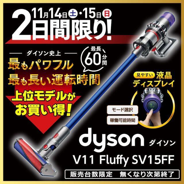 Dyson(ダイソン)の新品 dyson v11 fluffy origin ダイソン スマホ/家電/カメラの生活家電(掃除機)の商品写真