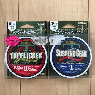 DUEL トップウォーター専用ライン & サスペンドバスライン(釣り糸/ライン)