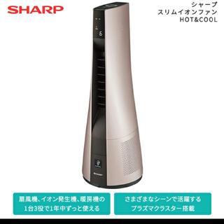 シャープ(SHARP)のSHARP PF-JTH1-N スリムイオンファン HOT&COOL(電気ヒーター)