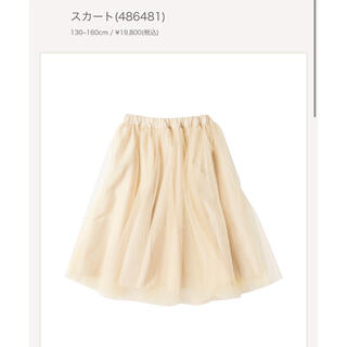 familiar - 🍎新品タグ付き 人気 現行品 ファミリア  スカート 160