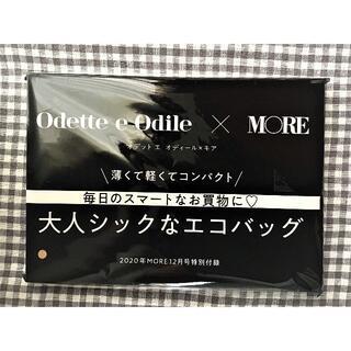 オデットエオディール(Odette e Odile)のMORE 12月 付録 オデットエオディール エコバッグ(エコバッグ)