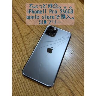 iPhone - iPhone11 Pro 256GB スペースグレー SIMフリー背面ガラス割れ