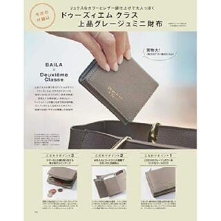 DEUXIEME CLASSE - ◆バイラ 4月号 付録◆DEUXIEME CLASSE ミニ財布◆