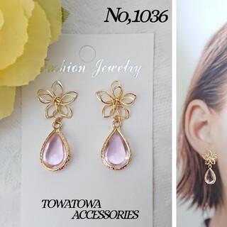 No,1036    Flower*ピンクドロップ