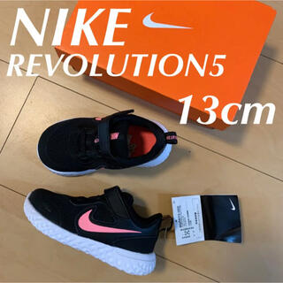 NIKE - 【新品】NIKE REVOLUTION5 ベビー 13cm