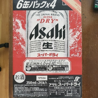 アサヒ(アサヒ)のアサヒ スーパードライ ビール 350ml×24本 アサヒスーパードライ(ビール)