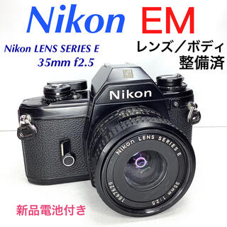 Nikon - ニコン EM/Nikon LENS SERIES E 35mm f2.5 整備済