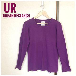 アーバンリサーチ(URBAN RESEARCH)の【アーバンリサーチ】カットソー 紫ロンT(Tシャツ/カットソー(七分/長袖))