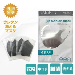 ポリウレタンマスク4枚セット×2(計8枚)  肌にピッタりフィットするマスク