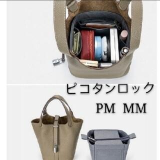 エルメス ピコタン PM MM バッグインバッグ オーガナイザー インナーバッグ