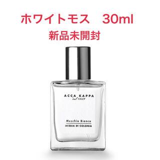 アッカ(acca)のACCA KAPPA アッカカッパ ホワイトモス オーデコロン  30ml(香水(女性用))