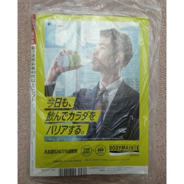JO1 AERA (アエラ) 2020年 11/30号 エンタメ/ホビーの雑誌(ビジネス/経済/投資)の商品写真