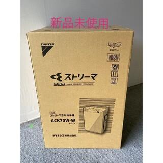 DAIKIN - 【新品未使用】DAIKIN ストリーマ空気清浄機 加湿機能付 ACK70W-W