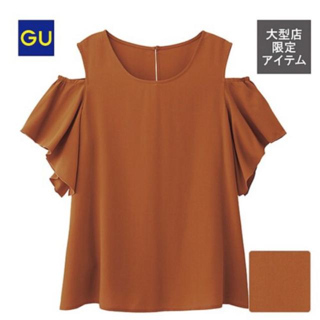 GU(ジーユー)のオフショルダーブラウス レディースのトップス(シャツ/ブラウス(半袖/袖なし))の商品写真