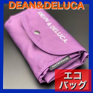 ディーンアンドデルーカ(DEAN & DELUCA)のDEAN&DELUCA 折り畳み エコバッグ 紫  D&D おしゃれ(エコバッグ)