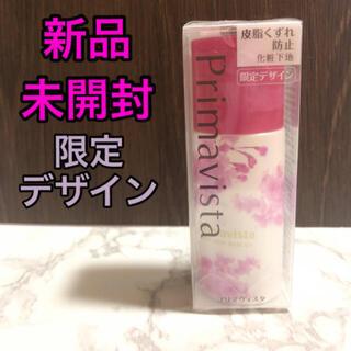 Primavista - 【新品未開封】プリマヴィスタ 皮脂くずれ防止 化粧下地 限定デザイン