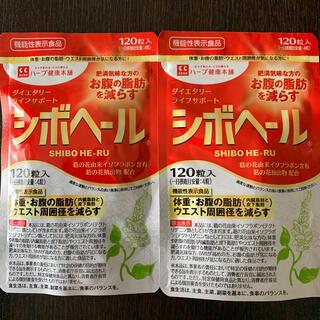 ハーブ健康本舗 シボヘール 120粒 【2個】