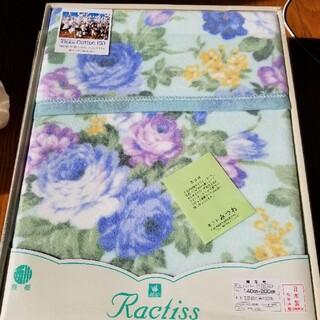 ニシカワ(西川)の京都西川綿100%毛布(毛布)