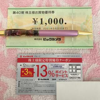 ビックカメラ 株主優待券 1000円 & 特別優待クーポン(ショッピング)
