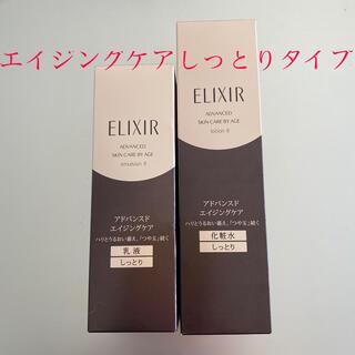 ELIXIR - 「資生堂 エリクシール アドバンスド エマルジョン T II 化粧水・乳液