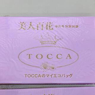 TOCCA - 美人百花 9月号 付録 TOCCAのマイエコバッグ☆新品未開封