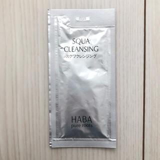 ハーバー(HABA)のスクワクレンジング サンプル(クレンジング/メイク落とし)