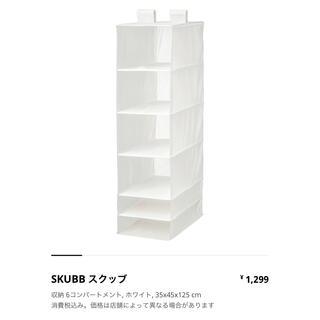 イケア(IKEA)のスクッブ(押し入れ収納/ハンガー)