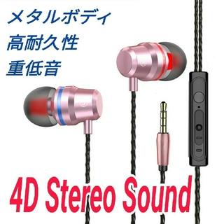 お買い得 イヤホン 有線 3.5mm 重低音 高音質 ハンズフリー 防水IPX4